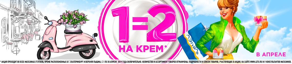 1=2 на крем! Гагарин