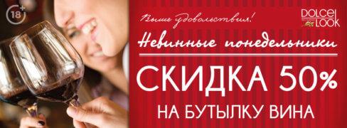 Невинные понедельники Гагарин