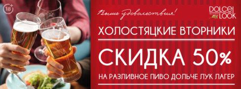 Холостяцкие вторники Гагарин