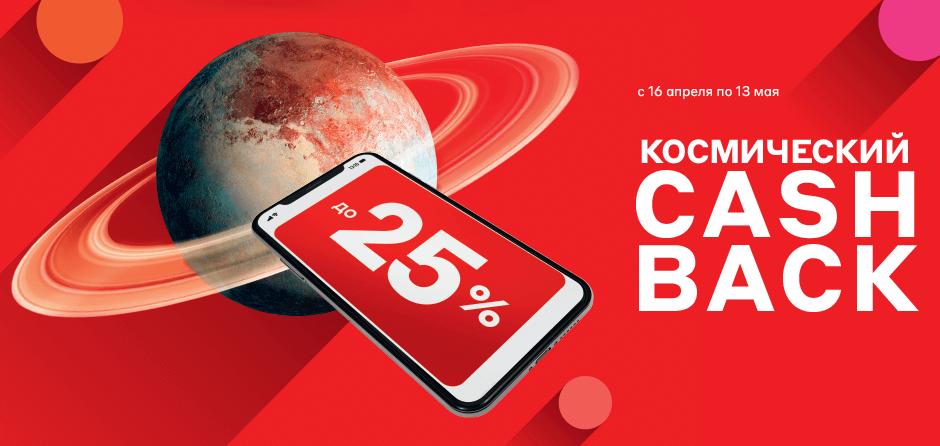 Космический cash back до 25% Гагарин