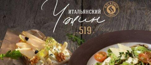 Итальянский ужин за 519 руб. Гагарин