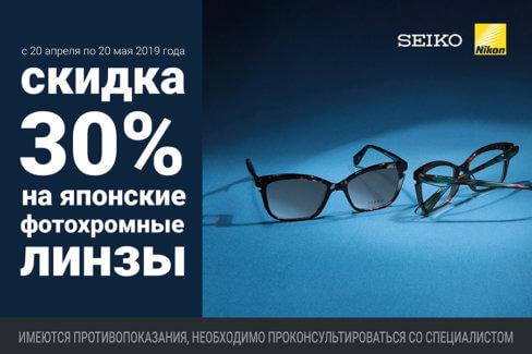 Скидка 30% на японские линзы Nikon и Seiko Гагарин