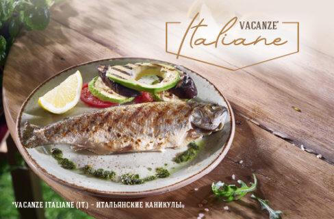 Промо-меню Итальянские каникулы Гагарин