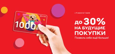 Скидки до 30% на будущие покупки с М.Купоном Гагарин