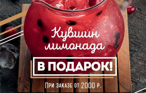 Кувшин лимонада в подарок Гагарин