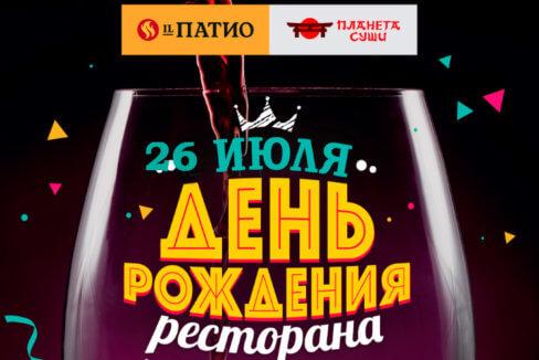 26 июля – день рождения ресторана Гагарин