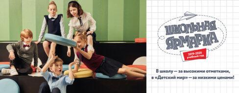 Школьная ярмарка Гагарин