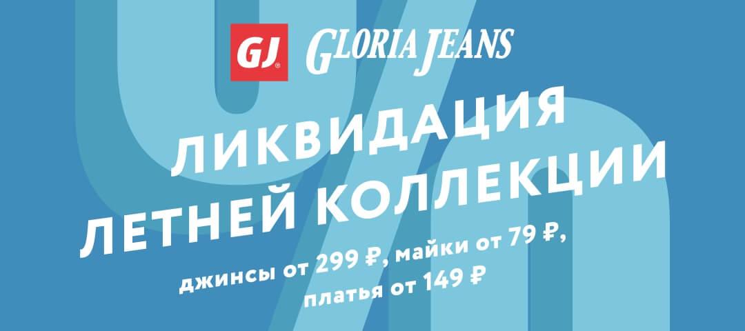 Ликвидация летней коллекции в Gloria Jeans! Гагарин