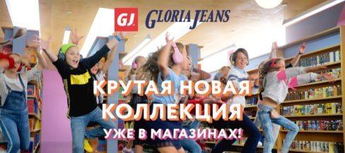 Первая осенняя коллекция «Back to school» для всей семьи от Gloria Jeans Гагарин