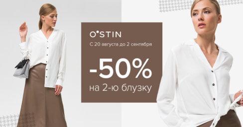 В O`STIN скидка 50% на каждую вторую блузку Гагарин