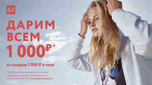 Акция вGloria Jeans! Гагарин