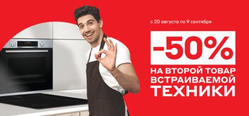 Скидка 50% на второй товар встраиваемой техники – все товары Гагарин