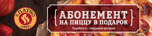 Каждая пятная пицца в подарок Гагарин