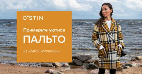 Примерь уютное пальто из новой коллекции O`STIN от 3999 рублей! Гагарин