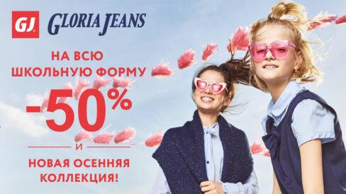-50% на всю школьную форму в Gloria Jeans! Гагарин