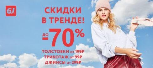 Скидки в тренде от Gloria Jeans! Гагарин