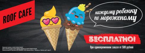 Детям мороженое Гагарин