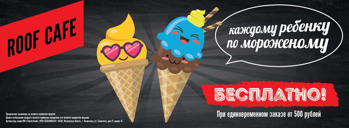 Детям мороженое - Гагарин
