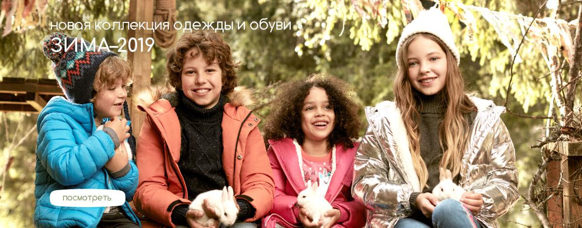 Новая коллекция одежды и обуви зима 2019 Гагарин