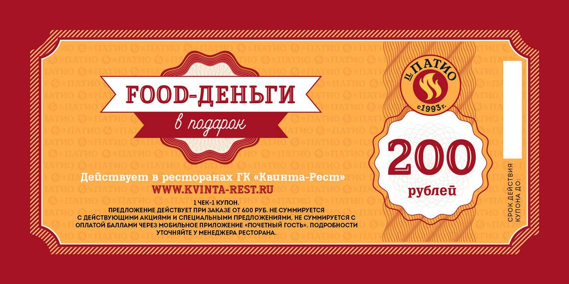 Food Money (Фуд Мани) Гагарин