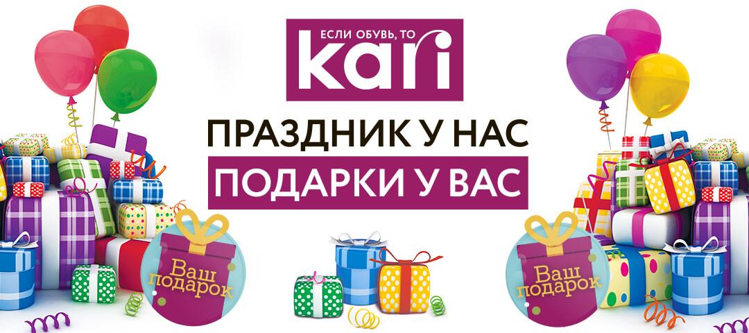 День рождения kari Гагарин