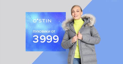 Пуховики от 3999 руб в О`STIN Гагарин