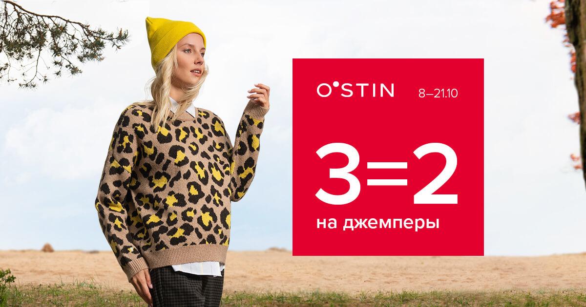 Осень в O`STIN – открываем cезон модных джемперов и свитеров! Гагарин