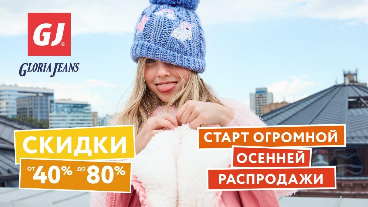 Старт огромной осенней распродажи от Gloria Jeans! Гагарин