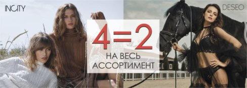 4=2 на весь ассортимент Гагарин