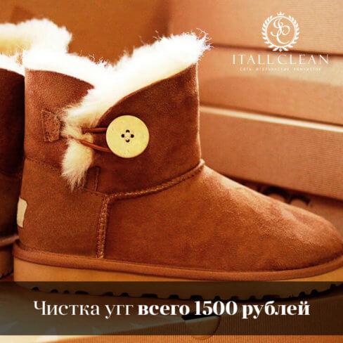 Чистка УГГ 1500 рублей Гагарин