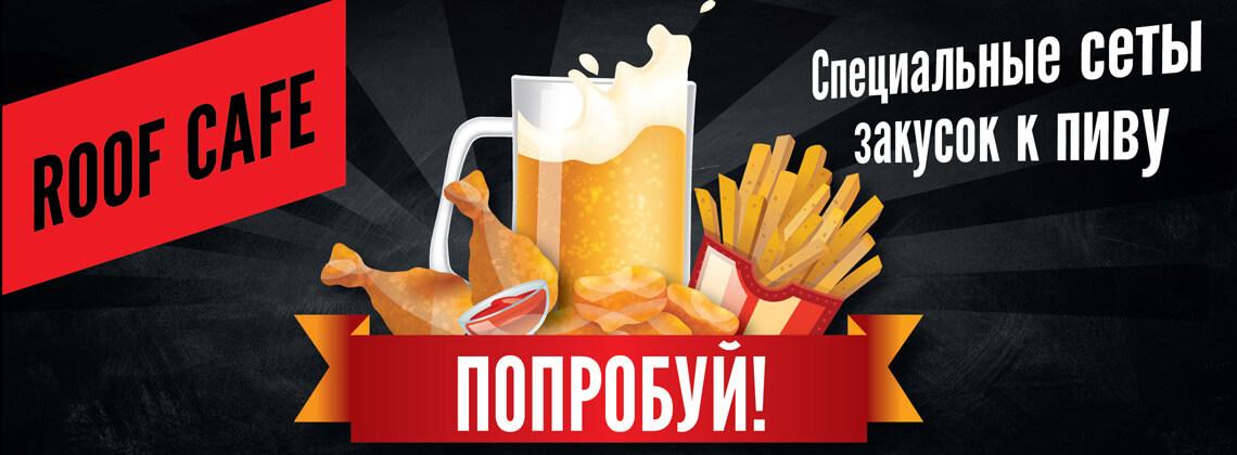 Пивные сеты - Гагарин