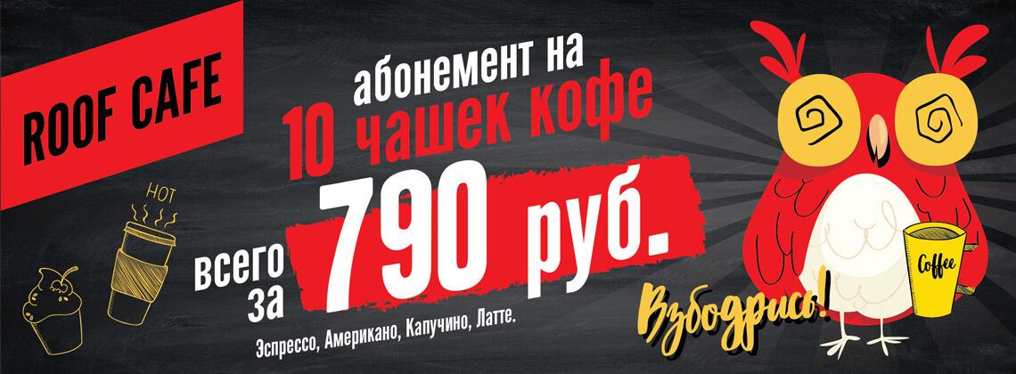 Взбодрись - Гагарин