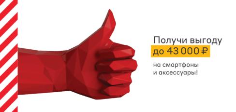 Получи выгоду до 43 000 рублей! Гагарин