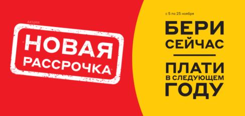 Акция «Новая рассрочка» Гагарин