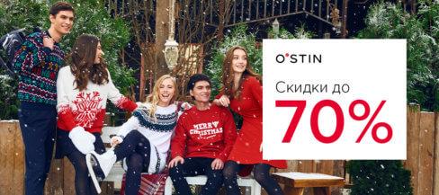 О`STIN FINAL SALE до 70% Гагарин