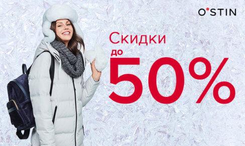 Скидки до 50% Гагарин