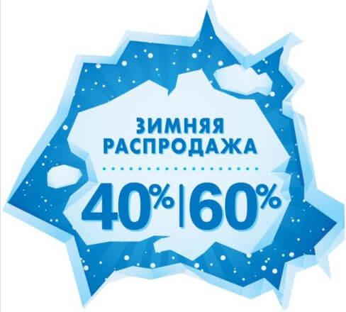 Зимняя распродажа Гагарин