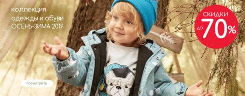 Скидки до 70% на коллекцию одежды осень-зима 2019 Гагарин