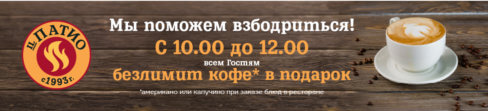 Безлимит кофе Гагарин