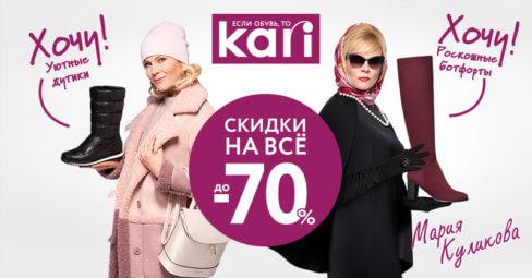 Согревающий зимний sale! Гагарин
