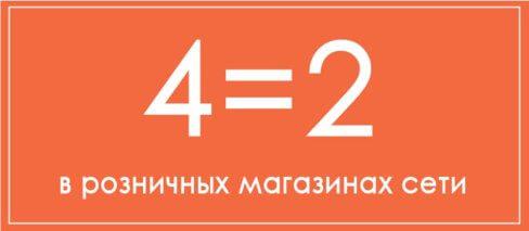 Акция 4=2 на выделенный ассортимент Гагарин