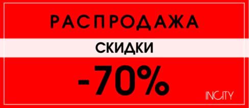 Sale – 70% Гагарин
