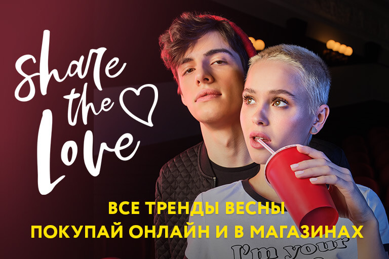 Новая весенняя коллекция Share the Love от Gloria Jeans Гагарин