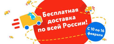 Бесплатная доставка по всей России! Гагарин