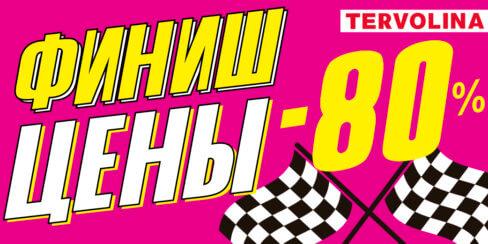 Распродажа коллекции до 80% Гагарин