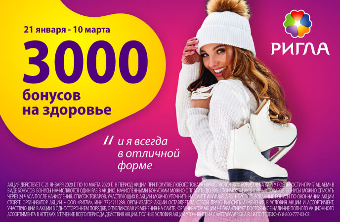 3000 бонусов на здоровье! Гагарин