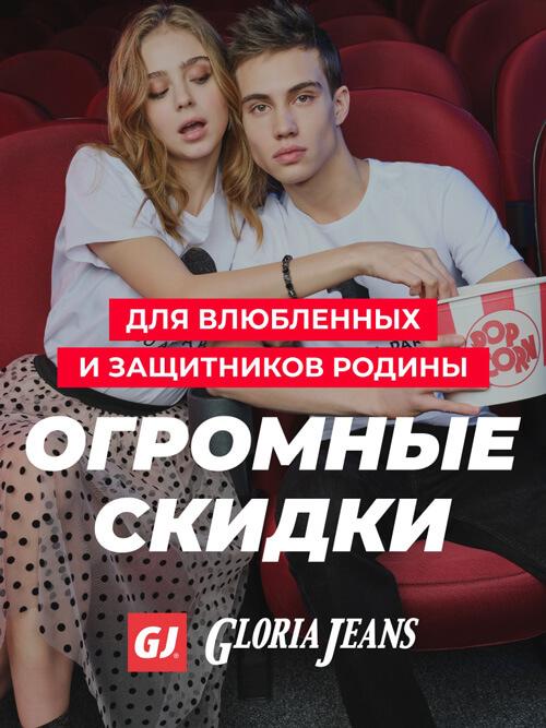 Громадные скидки для влюбленных и защитников родины в GJ Гагарин