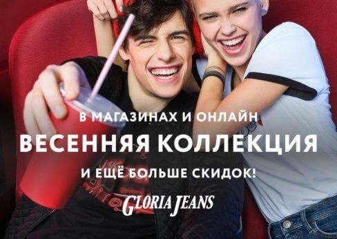 Потрясающая весенняя коллекция и скидки в GJ! Гагарин