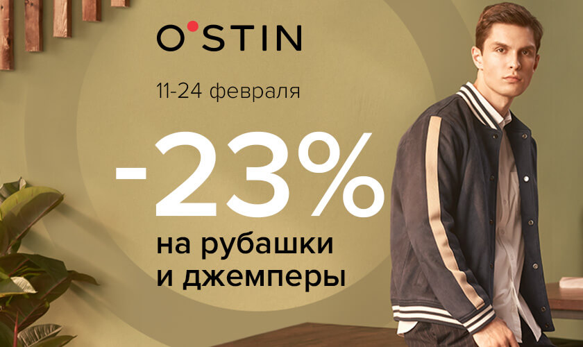 В О`STIN 23% на мужские джемперы и рубашки Гагарин