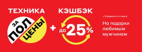 Техника за полцены + кэшбэк до 25%! Гагарин